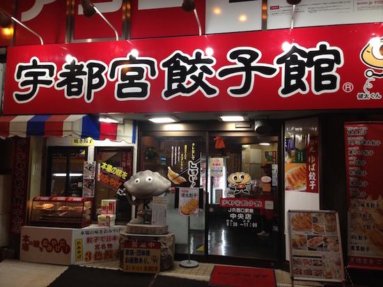 IMG_2789宇都宮餃子館.JPG