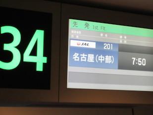 IMG_3816中部国際空港行き.JPG