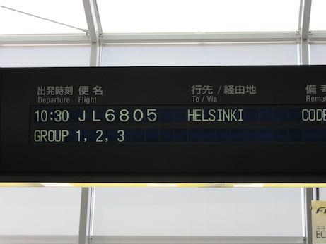 IMG_3823ヘルシンキ行き.JPG