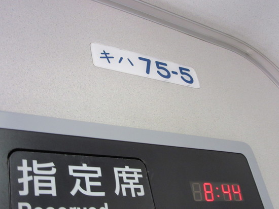 IMG_4490キハ75-5.JPG