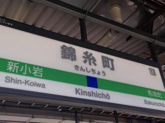 img_07錦糸町.jpg
