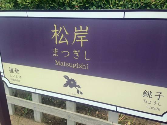 img_18松岸.jpg
