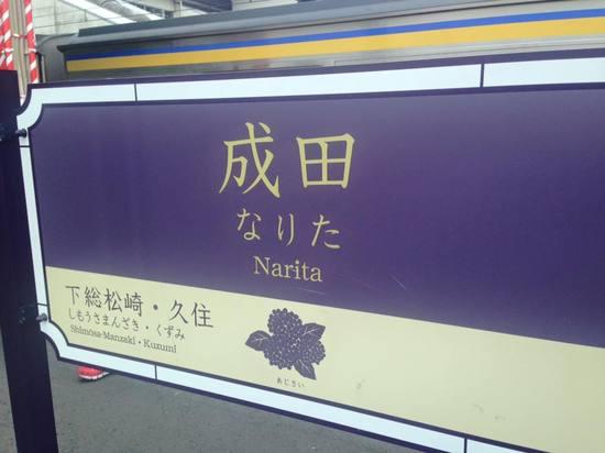 img_20成田.jpg