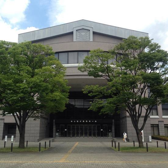 img_キッセイ文化ホール201606.jpg