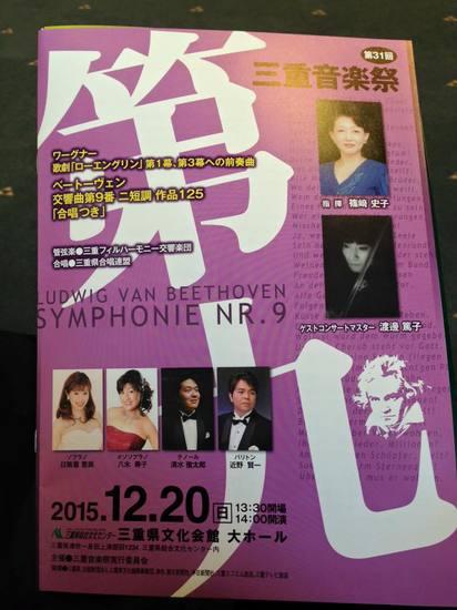 img_三重第九プログラム201512.jpg