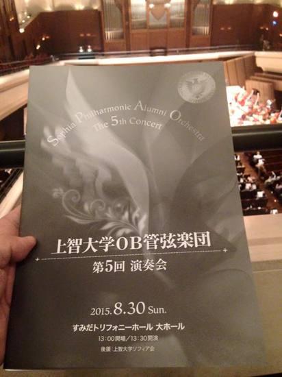 img_上智OB2015プログラム.jpg