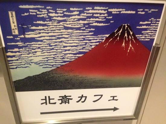 img_北斎カフェ201508.jpg