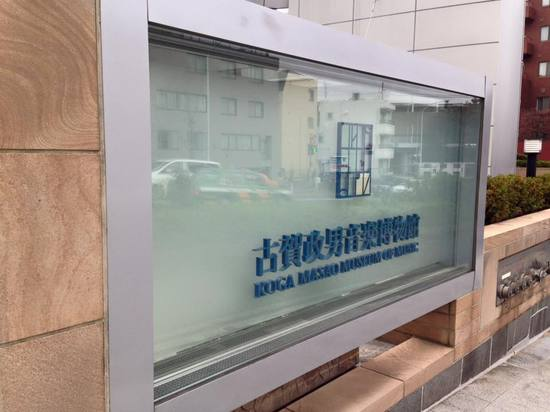 img_古賀政男音楽博物館201511.jpg