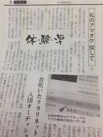 img_日経夕刊20160606.jpg