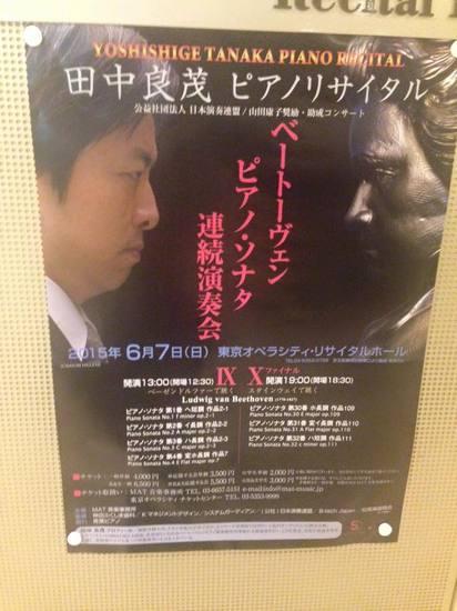 img_田中良茂リサイタルポスター201506.jpg