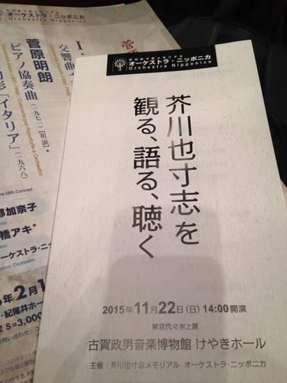 img_芥川也寸志201511.jpg