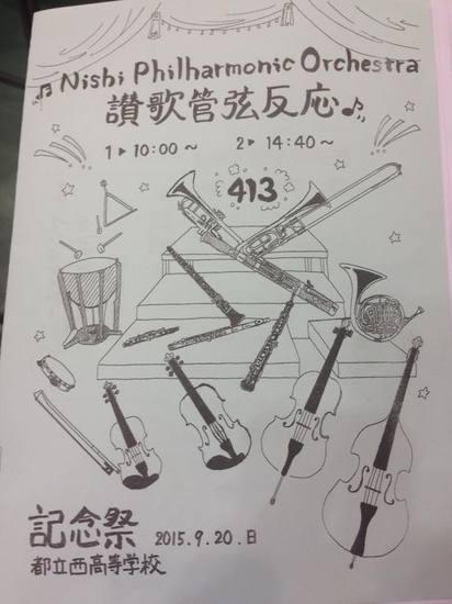img_西高オケプログラム201509.jpg