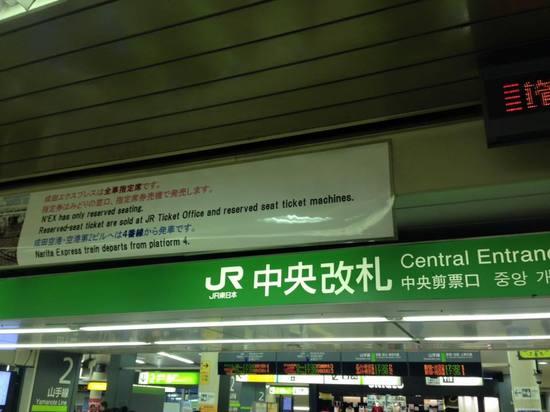 img_JR渋谷駅N'EX.jpg