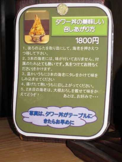 IMG_0249タワー丼食べ方.jpg
