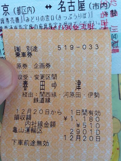 IMG_2919車内補充券.jpg