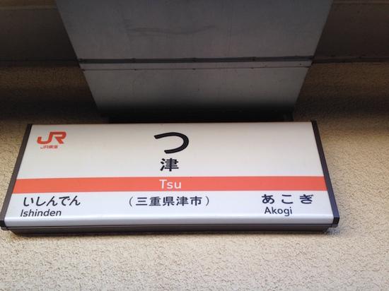 IMG_2920津.JPG