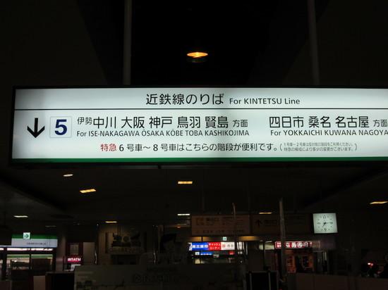 IMG_4527近鉄乗り場.JPG