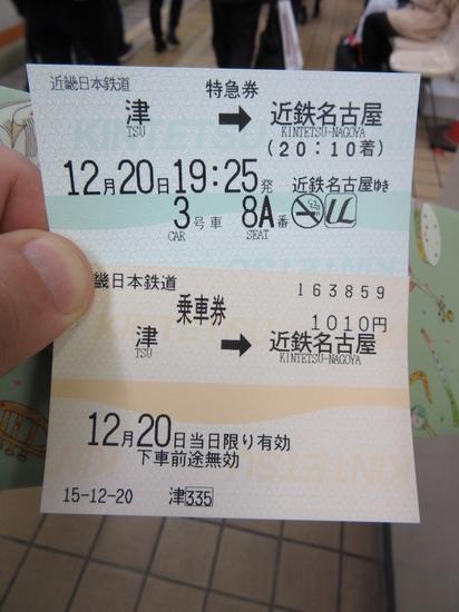 IMG_4532近鉄切符.jpg