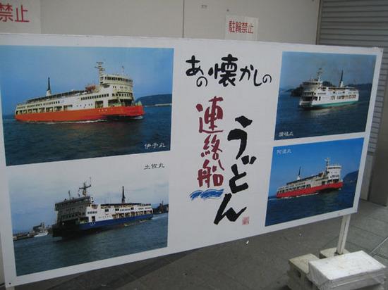 IMG_4782連絡船写真.JPG