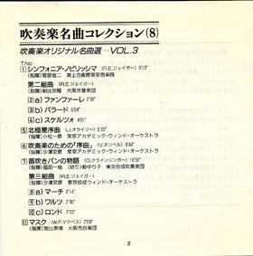 IMG_吹奏楽CD曲目.jpg