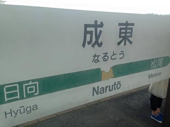 img_15成東.jpg