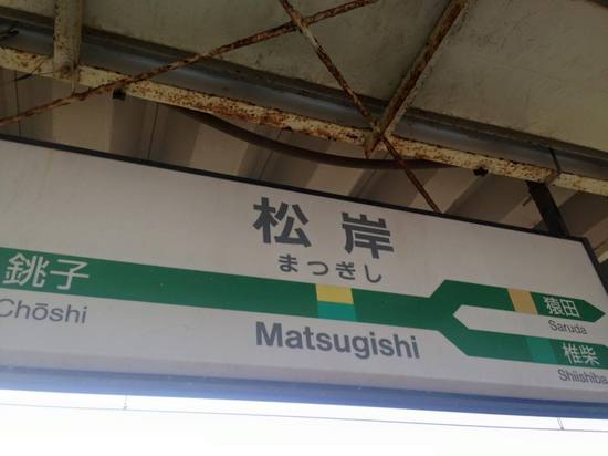 img_17松岸.jpg