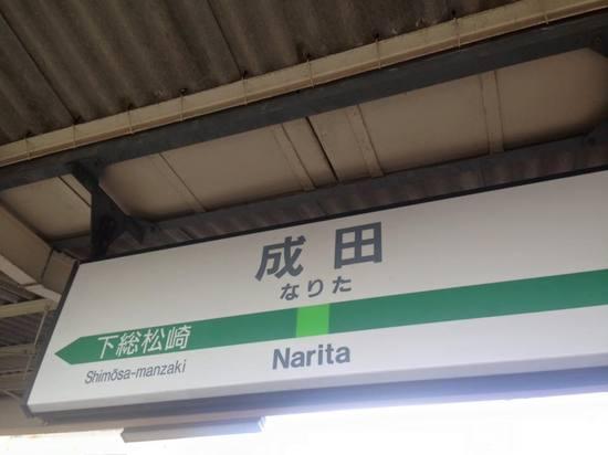 img_19成田.jpg