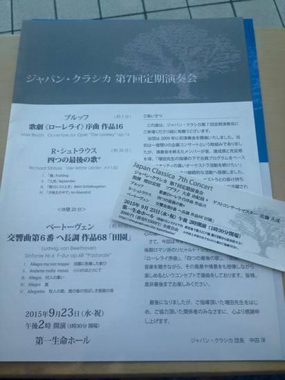img_ジャパンクラシカ#7プログラム.jpg