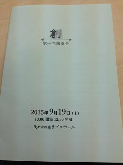 img_創#1プログラム201509.jpg