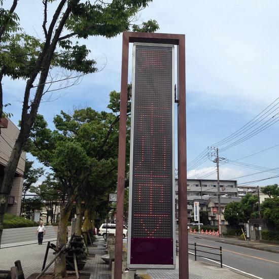 img_市川市文化会館電光掲示板201607.jpg