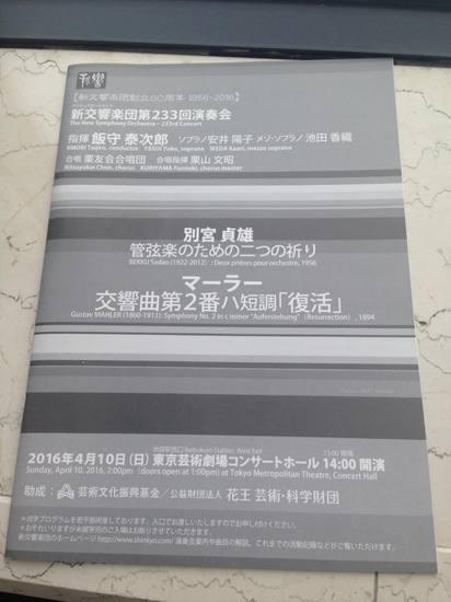 img_新響プログラム201604.jpg