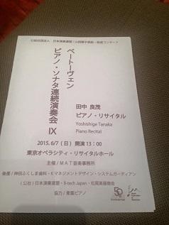 img_田中良茂プログラム201506_01.jpg