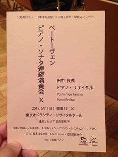 img_田中良茂プログラム201506_02.jpg